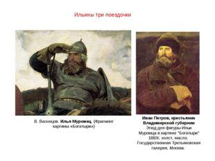 В. Васнецов. Илья Муромец. (Фрагмент картины «Богатыри») Иван Петров, крестья