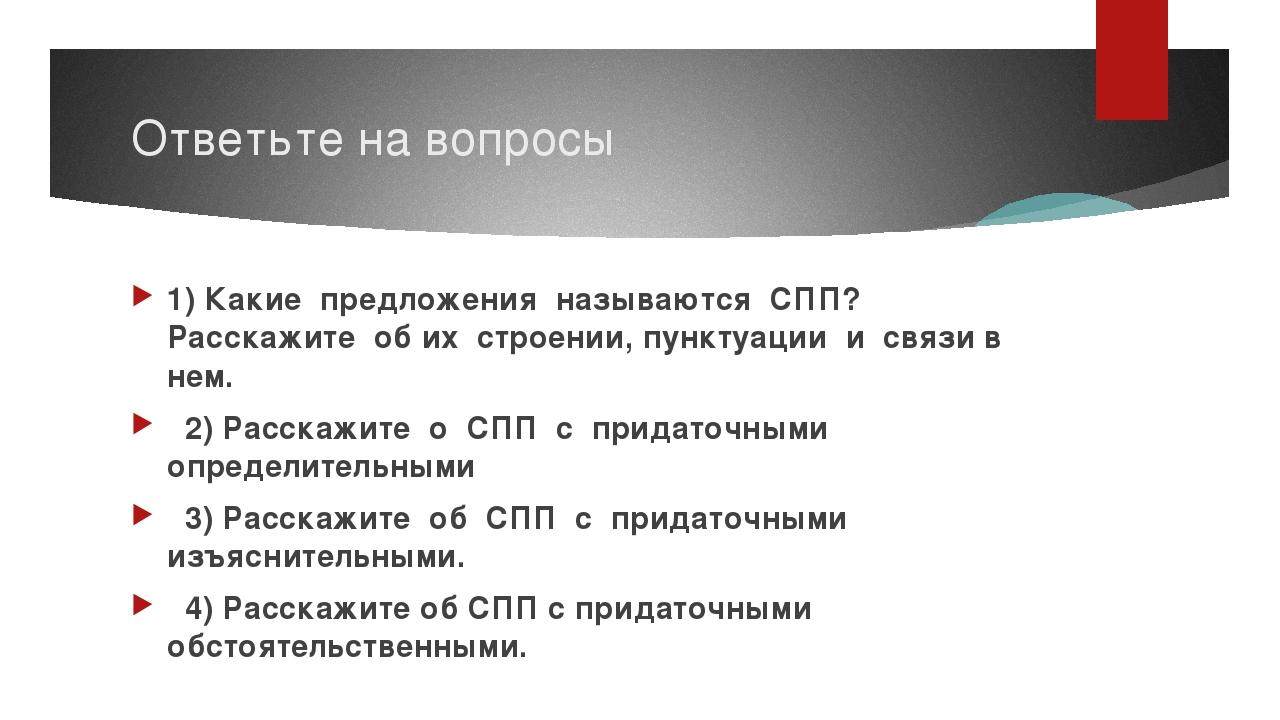 Ответьте на вопросы 1) Какие предложения называются СПП? Расскажите об их стр...