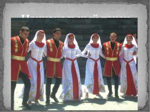 Национальный танец