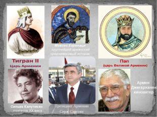 Мовсес Хоренаци крупнейший армянский средневековый историк Сильва Капутикян