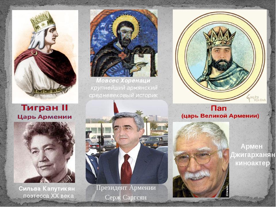 Мовсес Хоренаци крупнейший армянский средневековый историк Сильва Капутикян...