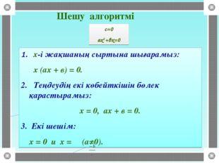x-і жақшаның сыртына шығарамыз: х (ах + в) = 0. 2. Теңдеудің екі көбейткішін