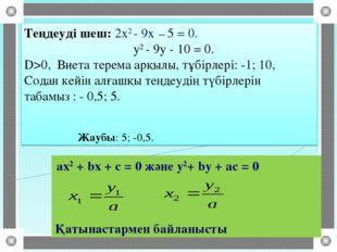 ax2 + bx + c = 0 және y2+ by + ac = 0 Қатынастармен байланысты Теңдеуді шеш: