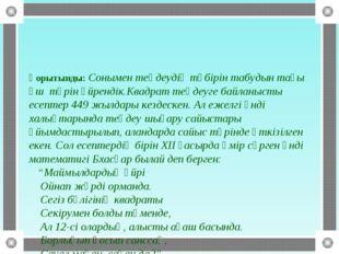Қорытынды: Сонымен теңдеудің түбірін табудын тағы үш түрін үйрендік.Квадрат т