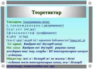 Тапсырма: Анаграмманы шешу 1. т а н и и м д к и е р н н ( дискриминант) е д ң