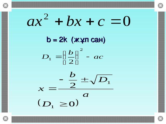 b = 2k (жұп сан)