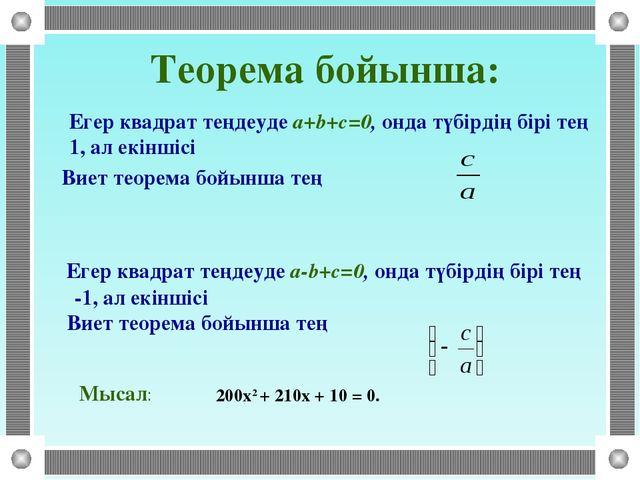 Теорема бойынша: Егер квадрат теңдеуде a+b+c=0, онда түбірдің бірі тең 1, а...