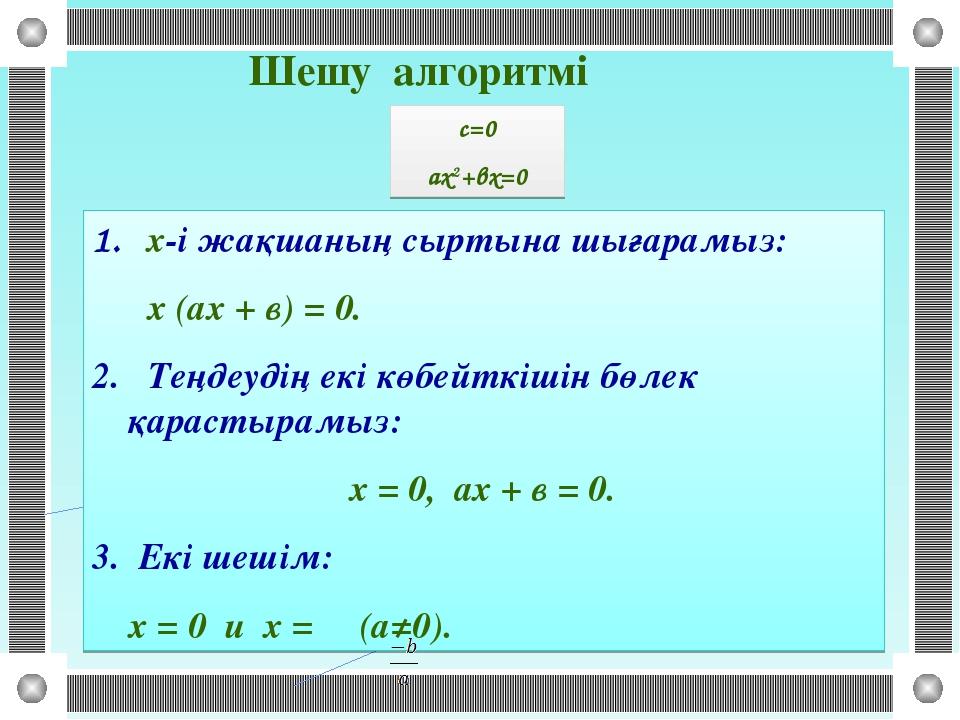 x-і жақшаның сыртына шығарамыз: х (ах + в) = 0. 2. Теңдеудің екі көбейткішін...