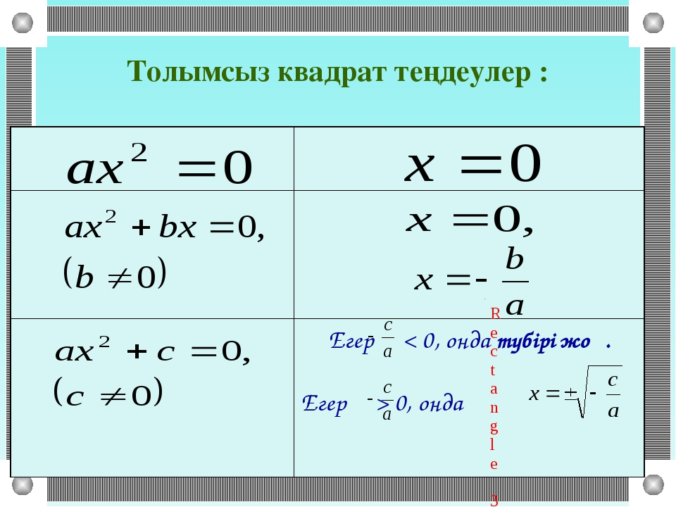 Толымсыз квадрат теңдеулер :   Егер < 0, онда түбірі жоқ. Егер > 0, онда