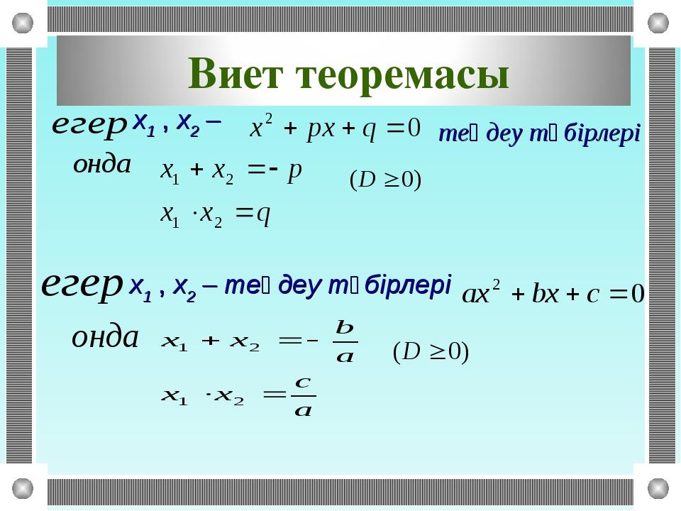 x1 , х2 – x1 , х2 – теңдеу түбірлері теңдеу түбірлері