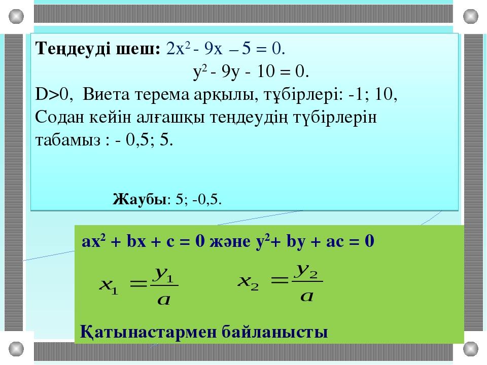 ax2 + bx + c = 0 және y2+ by + ac = 0 Қатынастармен байланысты Теңдеуді шеш:...