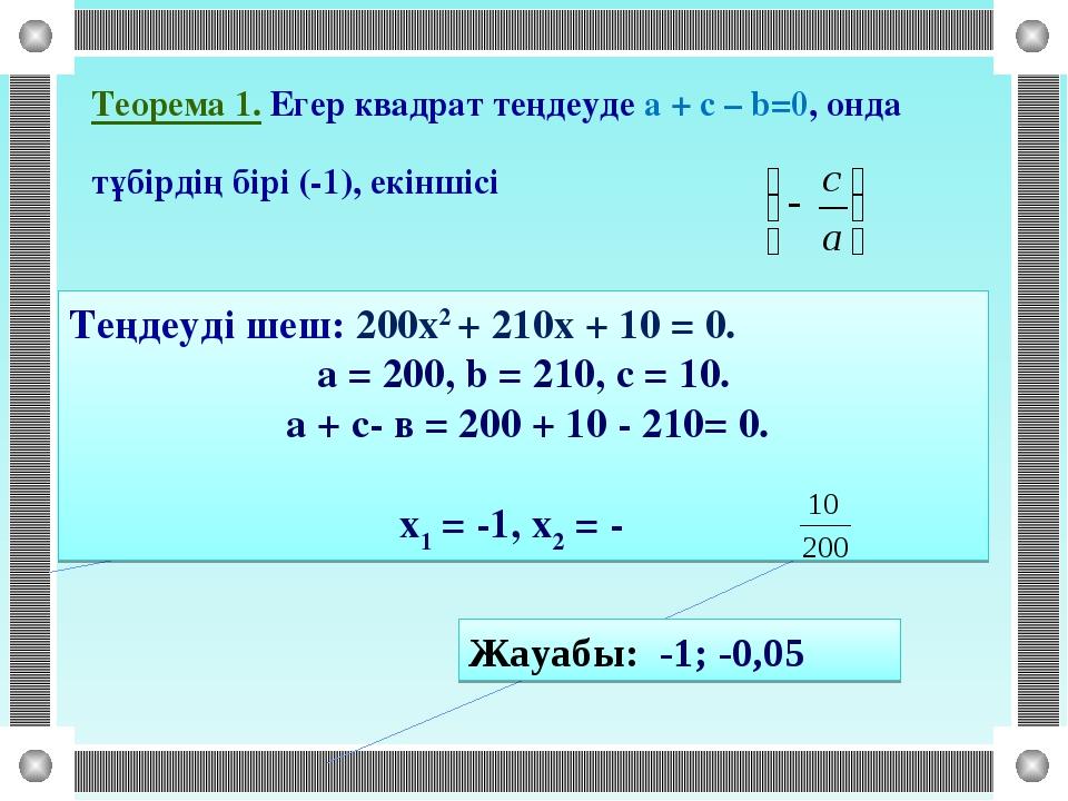 Теорема 1. Егер квадрат теңдеуде a + c – b=0, онда тұбірдің бірі (-1), екінші...