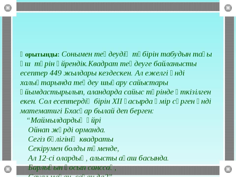 Қорытынды: Сонымен теңдеудің түбірін табудын тағы үш түрін үйрендік.Квадрат т...