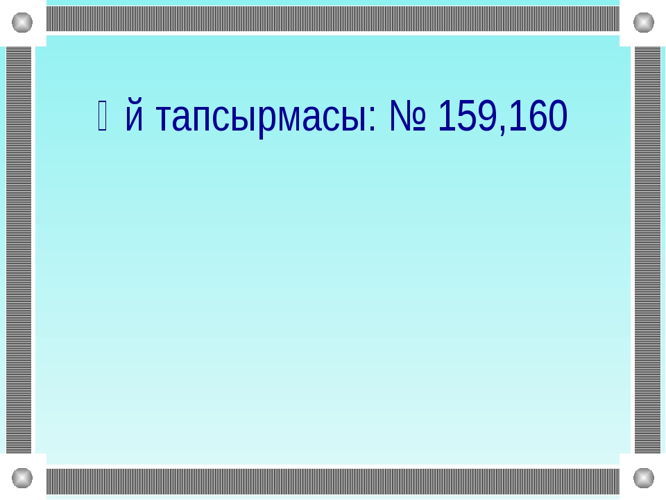 Үй тапсырмасы: № 159,160