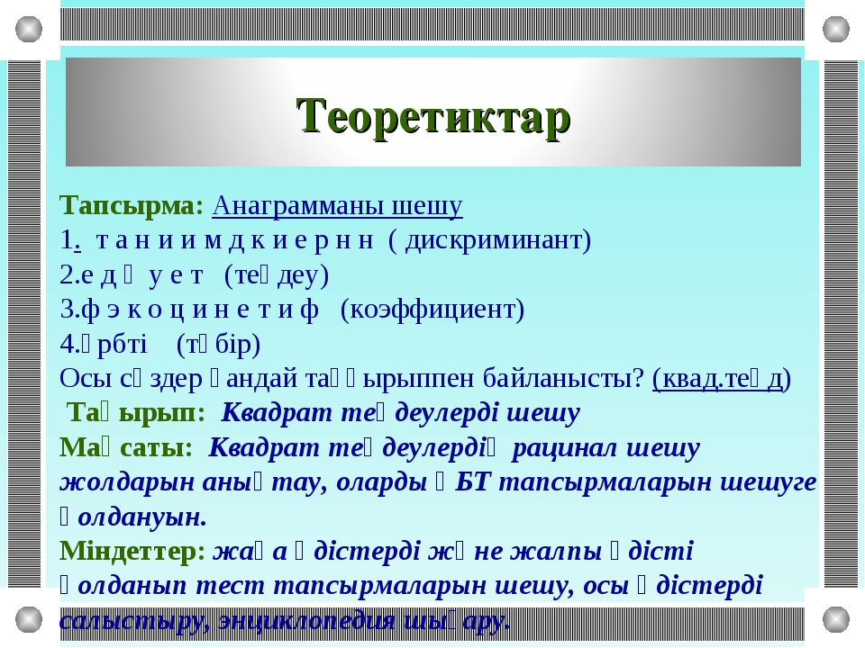 Тапсырма: Анаграмманы шешу 1. т а н и и м д к и е р н н ( дискриминант) е д ң...
