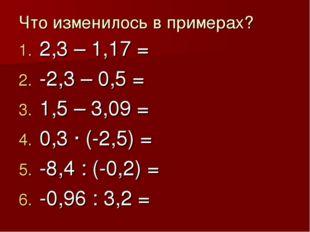 Что изменилось в примерах? 2,3 – 1,17 = -2,3 – 0,5 = 1,5 – 3,09 = 0,3 · (-2,5