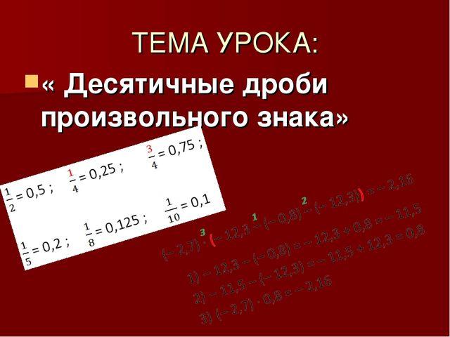 ТЕМА УРОКА: « Десятичные дроби произвольного знака»