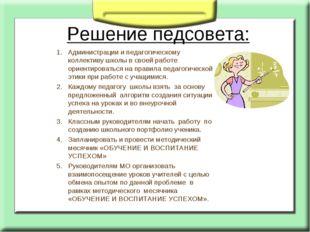 Решение педсовета: Администрации и педагогическому коллективу школы в своей р