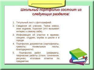 Школьный портфолио состоит из следующих разделов: Титульный лист с фотографие