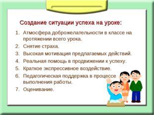 Создание ситуации успеха на уроке: Атмосфера доброжелательности в классе на п