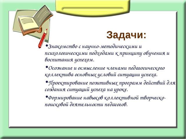 Задачи: Знакомство с научно-методическими и психологическими подходами к прин...