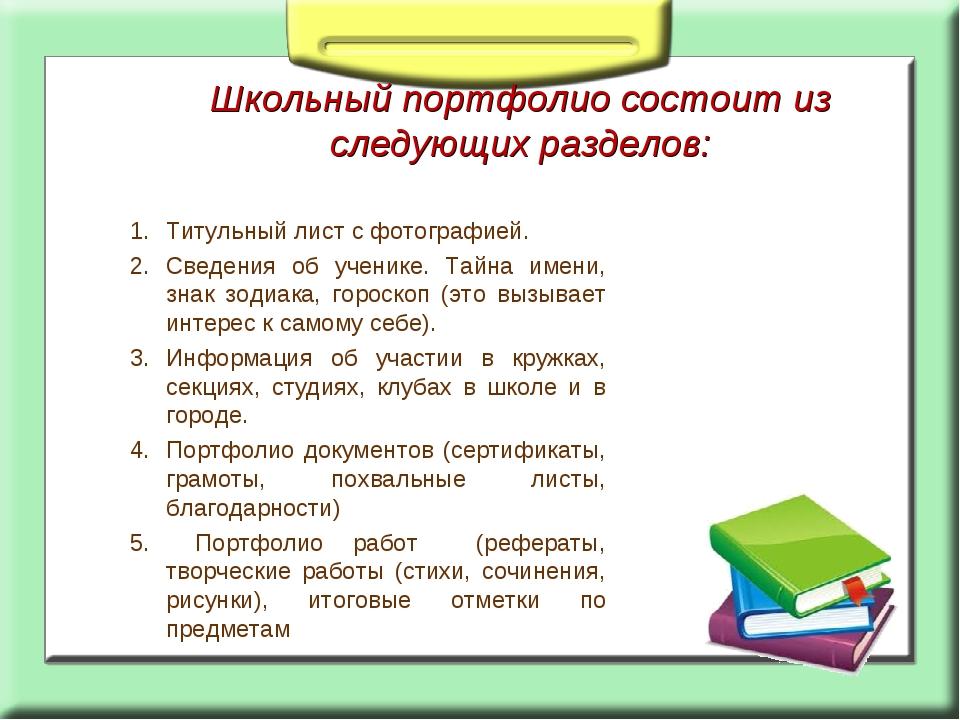 Школьный портфолио состоит из следующих разделов: Титульный лист с фотографие...