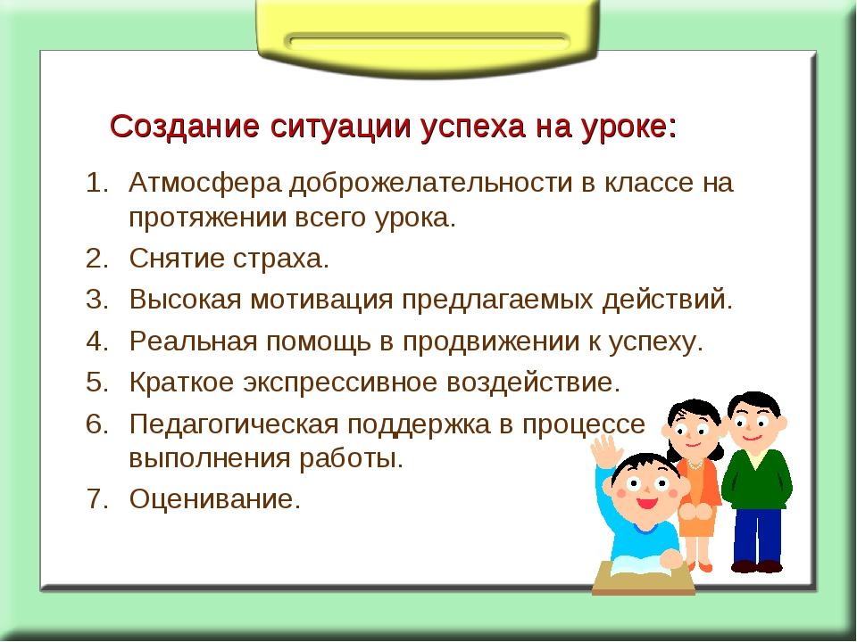 Создание ситуации успеха на уроке: Атмосфера доброжелательности в классе на п...