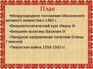 План Международное положение Московского великого княжества к 1462 г. Внешнеп