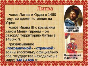 Литва союз Литвы и Орды в 1480 году, во время «стояния на Угре» союз Ивана II