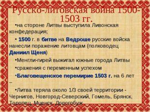 Русско-литовская война 1500-1503 гг. на стороне Литвы выступила Ливонская кон