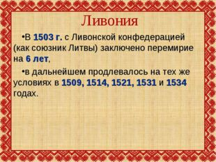 Ливония В 1503 г. с Ливонской конфедерацией (как союзник Литвы) заключено пер