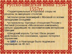 Русско-шведская война 1554-1557гг. Территориальные и торговые споры не решены