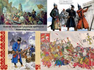 Взятие Иваном Грозным крепости Кокенгаузен Бой русской конницы с ливонскими л