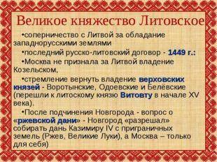 Великое княжество Литовское соперничество с Литвой за обладание западнорусски