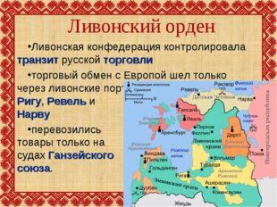 Ливонский орден Ливонская конфедерация контролировала транзит русской торговл