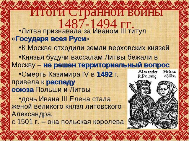 Итоги Странной войны 1487-1494 гг. Литва признавала за Иваном III титул «Госу...