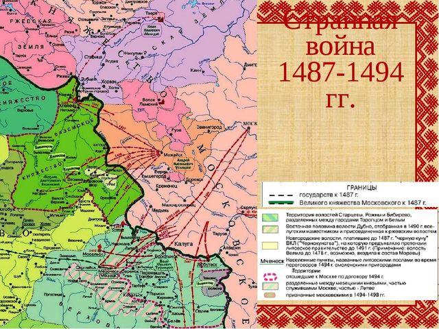 Странная война 1487-1494 гг.