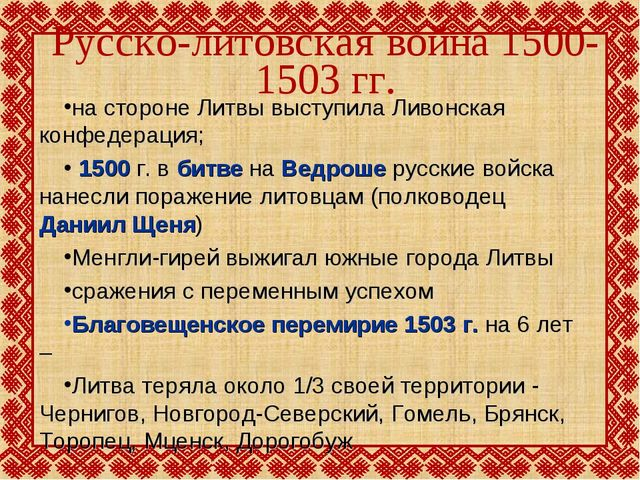Русско-литовская война 1500-1503 гг. на стороне Литвы выступила Ливонская кон...