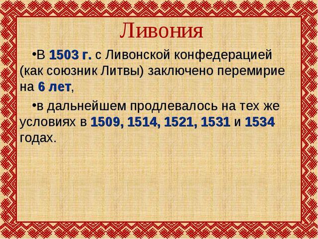 Ливония В 1503 г. с Ливонской конфедерацией (как союзник Литвы) заключено пер...