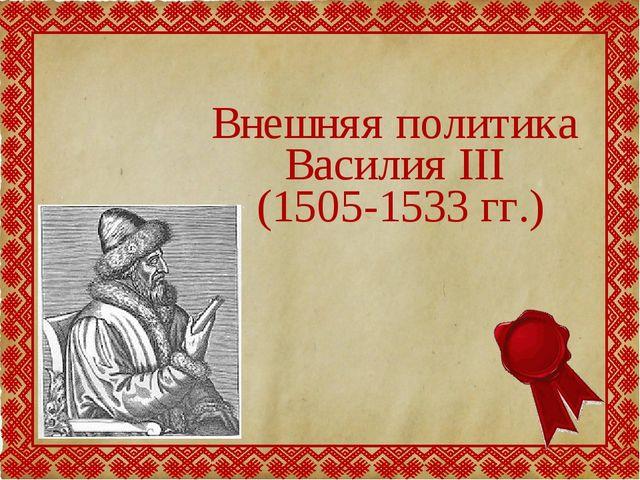 Внешняя политика Василия III (1505-1533 гг.)