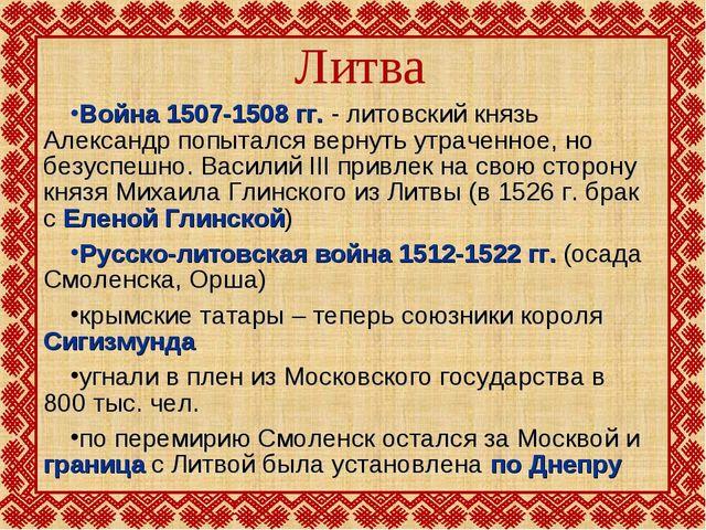 Литва Война 1507-1508 гг. - литовский князь Александр попытался вернуть утрач...