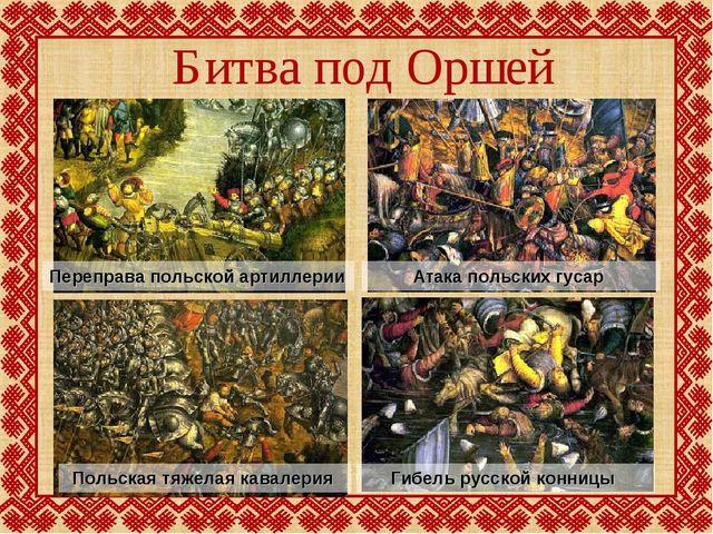 Битва под Оршей Переправа польской артиллерии Польская тяжелая кавалерия Гибе...