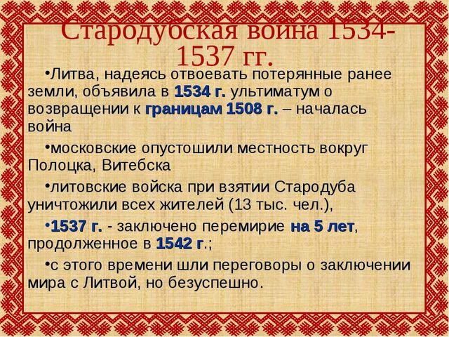 Стародубская война 1534-1537 гг. Литва, надеясь отвоевать потерянные ранее зе...