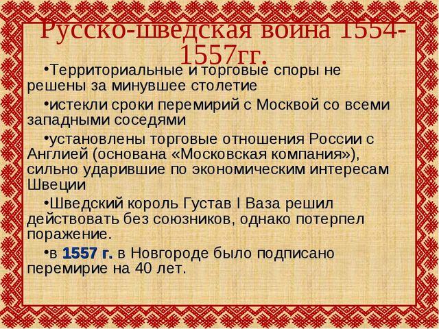 Русско-шведская война 1554-1557гг. Территориальные и торговые споры не решены...