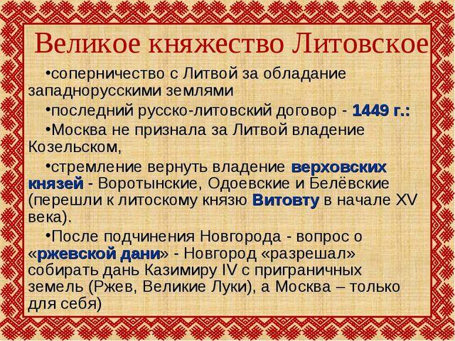 Великое княжество Литовское соперничество с Литвой за обладание западнорусски...