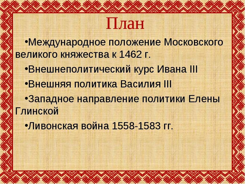 План Международное положение Московского великого княжества к 1462 г. Внешнеп...