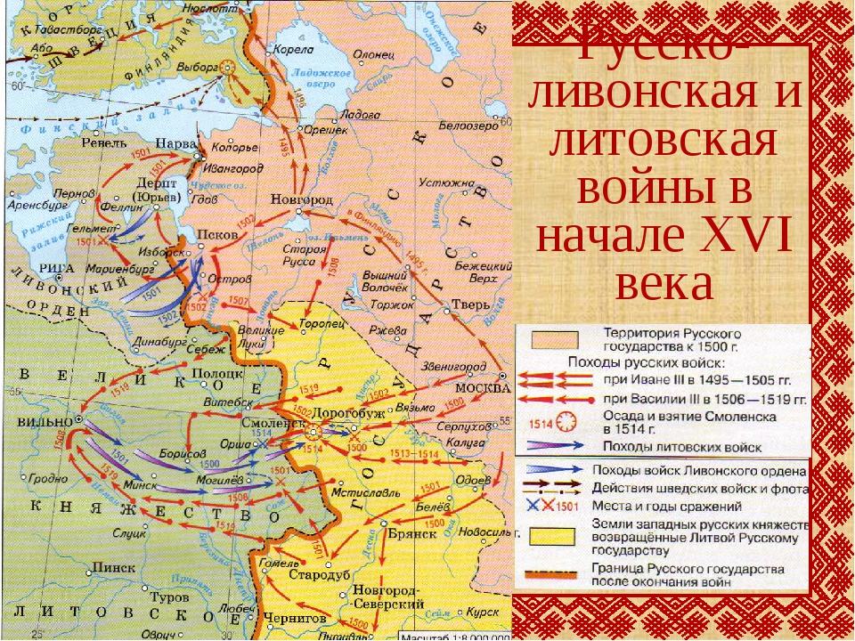 Русско-ливонская и литовская войны в начале XVI века