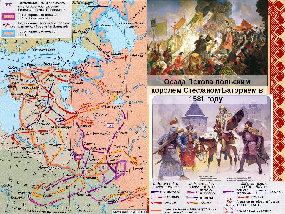 Осада Пскова польским королем Стефаном Баторием в 1581 году