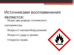 Источниками воспламенения являются: Искра при разряде статического электричес