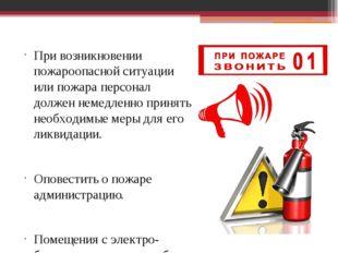 При возникновении пожароопасной ситуации или пожара персонал должен немедленн